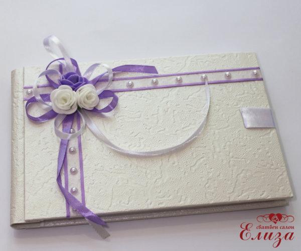 Книга за сватбени пожелания с лилава декорация B5